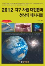 2012 지구 차원 대전환과 천상의 메시지들
