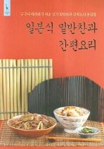 일본식 밑반찬과 간편요리