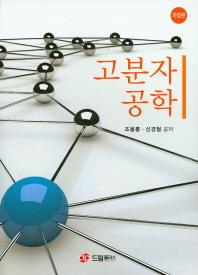 고분자공학(개정판)