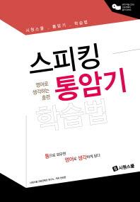 스피킹 통암기 학습법(MP3CD1장포함)