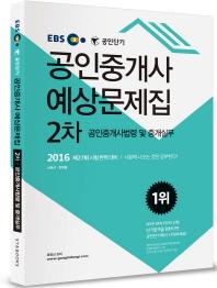 공인중개사법령 및 중개실무 예상문제집(공인중개사 2차)(2016)(EBS)(공인단기)