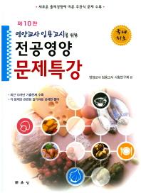 전공영양 문제특강(영양교사 임용고시를 위한)(10판)
