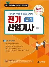 전기산업기사 필기(2020)(개정판 13판)