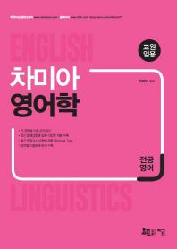 차미아 영어학(전공영어)(교원임용)