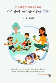 아이중심 놀이중심 관찰 기록(2019 개정 누리과정에 따른)