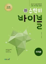 고등 수학 미적분(2019)
