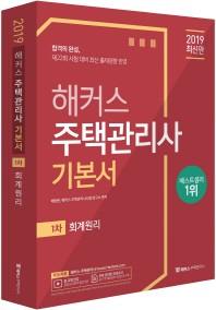 주택관리사 1차 기본서 회계원리(2019)(해커스)