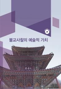 불교사찰의 예술적 가치(개정판 9판)(CD1장포함)