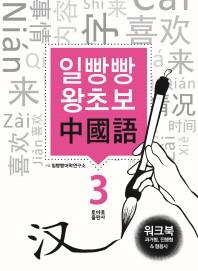 일빵빵 왕초보 중국어. 3: 과거형, 진행형 & 형용사(워크북)