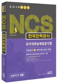 NCS(국가직무능력표준시험) 한국전력공사(2018)