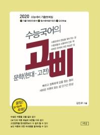 고등 문학(현대 고전) 기출문제집(2019)(수능국어의 고삐)