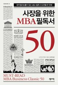 사장을 위한 MBA 필독서 50(CEO의 서재 시리즈 21)