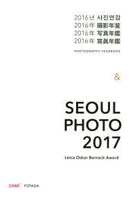 2016년 사진연감 & Seoul Photo 2017