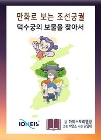 [만화로 보는 조선 궁궐] 덕수궁의 보물을 찾아서