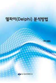 델파이(Delphi) 분석방법