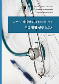 국민건강영양조사 나트륨 섭취 추정 방법 연구