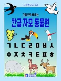 유아한글 그림으로 배우는 한글 자모 동물원