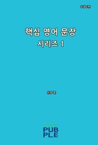 핵심 영어 문장 시리즈 1 (수정 2판)