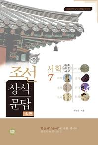 조선상식문답(서학편). 7