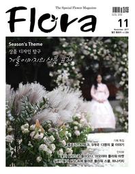 월간 FLORA 2017년11월호