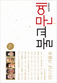 2017년 불교문예 겨울호(79호)