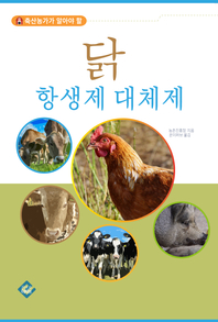 닭 항생제 대체제