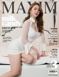 맥심(MAXIM)(2018년 3월호)