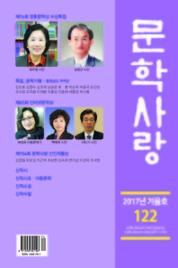 문학사랑 2017년겨울호(통권122호)