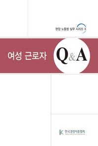 여성근로자 Q&A