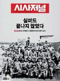 시사저널 2018년 9월 1507호 (주간지)