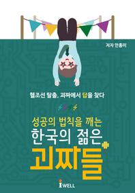 성공의 법칙을 깨는 한국의 젊은 괴짜들