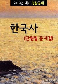 2019년 대비 경찰공채 한국사 (단원별 문제집)