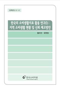 한국의 소비생활지표 활용연구(1) : 지역소비생활 현황 및 신뢰 제고방안