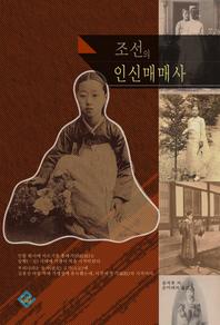 조선의 인신매매사