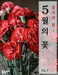 감사의 달 5월의 꽃 vol.1