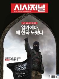 시사저널 2019년 3월 1534호 (주간지)