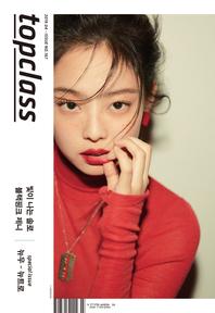 톱클래스 2019년 04월호 (통권 167호)