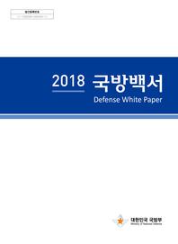 2018 국방백서