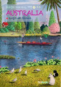 호주 : 한여름의 메리 크리스마스