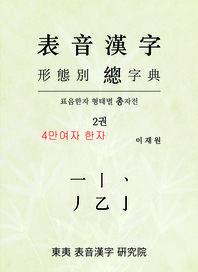 표음한자 형태별 총자전 2권 (4만여자)