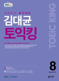 김대균의 토익킹(EBS 방송교재 2019년 8월)