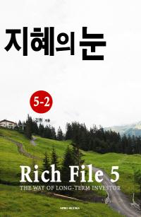 Rich File (리치파일) 5-2