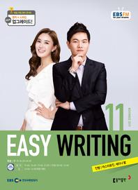이지 라이팅(Easy Writing)(EBS 방송교재 2019년 11월)