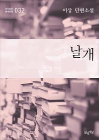 날개 (이상 단편소설 다시읽는 한국문학 032)