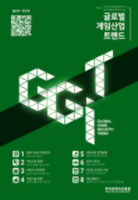 글로벌 게임산업 트렌드 2019년 연간호 (통권 38호)