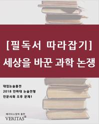 [필독서 따라잡기]세상을 바꾼 과학 논쟁