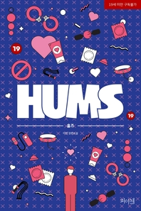 흄즈(HUMS)