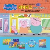 페파피그 그림책+DVD B세트(전10권)