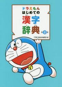 ドラえもんはじめての漢字辭典