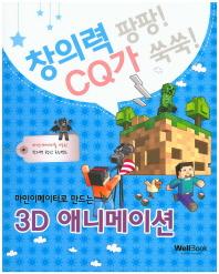 3D 애니메이션(마인이메이터로 만드는)(창의력 팡팡 CQ가 쑥쑥)